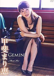 DVD>甲斐まり恵:GEMINI