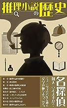 表紙: 推理小説の歴史 | 賢者企画