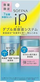 ソフィーナiP(アイピー) ソフィーナ iP ベースケア セラム 30g+インターリンク セラム 弾む 10g ミニセット 美容液 30g+10g
