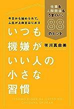 表紙: いつも機嫌がいい人の小さな習慣 仕事も人間関係もうまくいく88のヒント (毎日新聞出版) | 有川 真由美