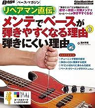 表紙: リペアマン直伝! メンテでベースが弾きやすくなる理由 弾きにくい理由 ベース・マガジン | 西村 秀昭