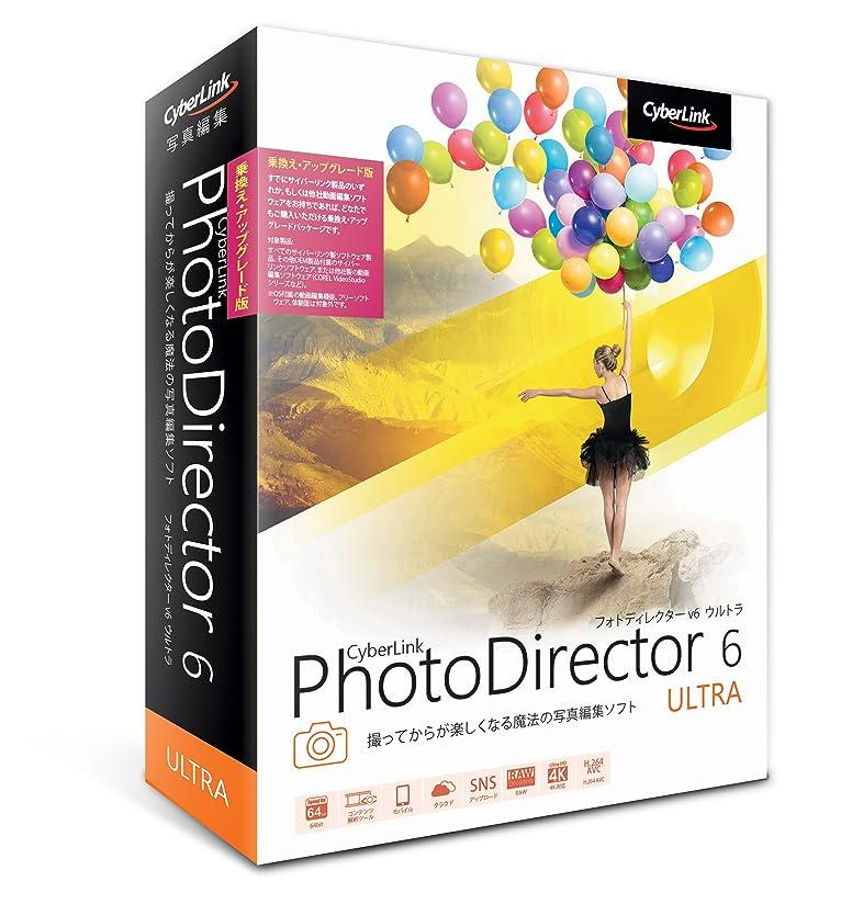 引退したオフ速いPhotoDirector 6 Ultra 乗換え?アップグレード版
