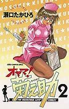 表紙: オヤマ!菊之助(2) (少年チャンピオン・コミックス) | 瀬口たかひろ