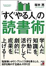 表紙: 「すぐやる人」の読書術 | 塚本 亮