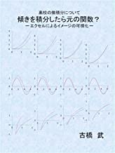 A Study on Calculus for High School Students: Visualization of image using Excel (Japanese Edition)