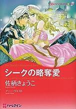 シークの略奪愛 (ハーレクインコミックス・キララ)
