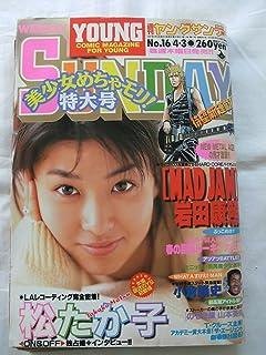 週刊ヤングサンデー No.16  1997年 4/3号