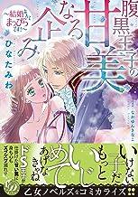 腹黒王子の甘美なる企み~結婚なんてまっぴらです!~ (乙女ドルチェ・コミックス)