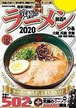 表紙: 究極のラーメン2020 関西版   ぴあMOOK関西編集部