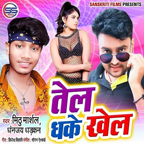 💣 Dhadkan dhananjay bhojpuri gana mp3 download 2019   Dhananjay
