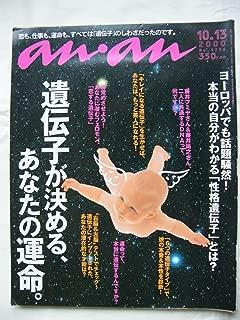 an・an (アン・アン) 2000年 10月 13日号 No.1236 [雑誌]