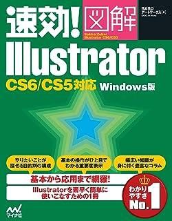 速効!図解 Illustrator CS6/CS5対応 Windows版 .