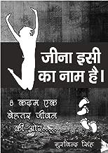 Jeena isi ka naam hai- जीना इसी का नाम है।: 8 kadam ek behtar jeevan ki aur- 8 कदम एक बेहतर जीवन की ओर... (Hindi Edition)
