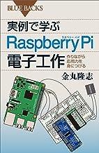 表紙: 実例で学ぶRaspberry Pi電子工作 作りながら応用力を身につける (ブルーバックス) | 金丸隆志