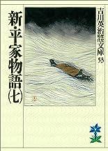 表紙: 新・平家物語(七) (吉川英治歴史時代文庫)   吉川英治
