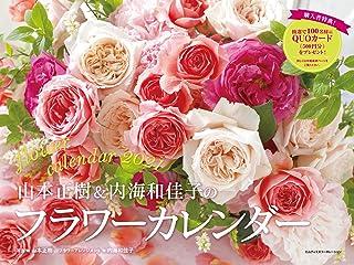 2021 山本正樹&内海和佳子のフラワーカレンダー ([カレンダー])