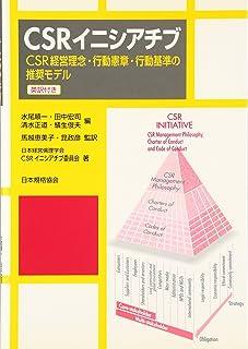 CSRイニシアチブ―CSR経営理念・行動憲章・行動基準の推奨モデル(英訳付き)
