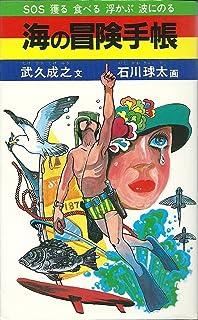 海の冒険手帳―魚のとり方からウィンドサーフィンまで (Newmedia Books)