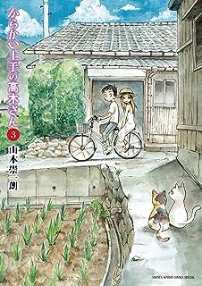 からかい上手の高木さん(3) (ゲッサン少年サンデーコミックス)