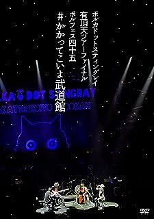 【Amazon.co.jp限定】ポルカドットスティングレイ 有頂天ツアーファイナル ポルフェス45 #かかってこいよ武道館(初回生産限定盤)(ステッカー:amazon絵柄付き)[DVD]