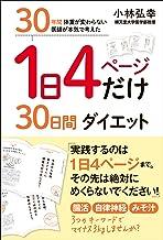 表紙: 1日4ページだけ30日間ダイエット - 30年間 体重が変わらない医師が本気で考えた -   小林 弘幸