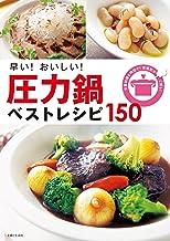 表紙: 早い!おいしい!圧力鍋ベストレシピ150 | 主婦と生活社