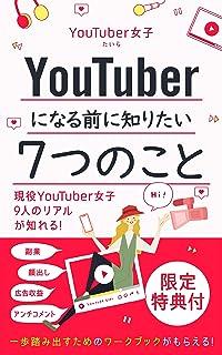 YouTuber女子〜YouTuberになる前に知りたい7つのこと〜