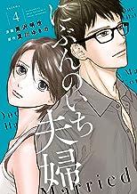にぶんのいち夫婦 4 (フィールコミックス)