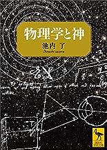 表紙: 物理学と神 (講談社学術文庫) | 池内了