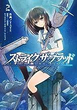 表紙: ストライク・ザ・ブラッド 2 (電撃コミックス) | TATE