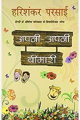 Apni Apni Bimari (Hindi) Kindle Edition
