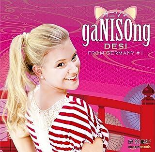 海外シンガーによるアニソンカバー「ガニソン! 」Desi from ドイツ ♯01