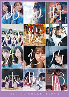 ALL MV COLLECTION2 ~あの時の彼女たち~ (通常盤) (DVD)