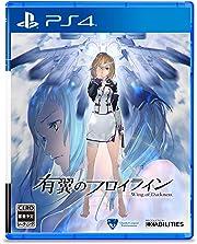 PlayStation4版 有翼のフロイライン 限定版