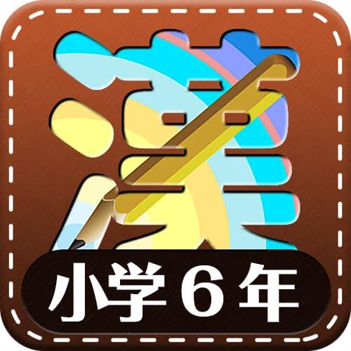 小学6年生漢字練習ドリル(無料小学生漢字)