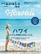 表紙: Hanako特別編集 ハワイ ここでしか味わえないこと。 | マガジンハウス