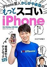 表紙: IPhone芸人 かじがや卓哉の もっとスゴいiPhone 超絶便利なテクニック125 XS/XS Max/XR 対応 | かじがや 卓哉