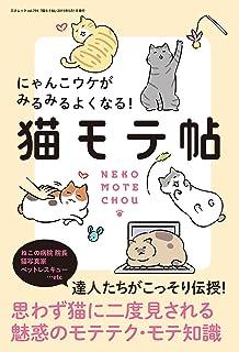 猫モテ帖 (三才ムックvol.794)