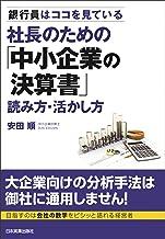 表紙: 社長のための「中小企業の決算書」読み方・活かし方 | 安田順