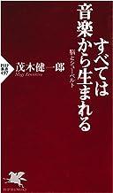 表紙: すべては音楽から生まれる 脳とシューベルト (PHP新書)   茂木健一郎