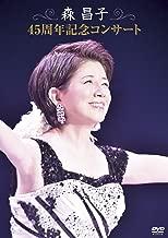 森昌子 45周年コンサート [DVD]