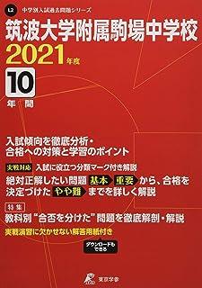 筑波大学附属駒場中学校 2021年度 【過去問10年分】 (中学別 入試問題シリーズL2)