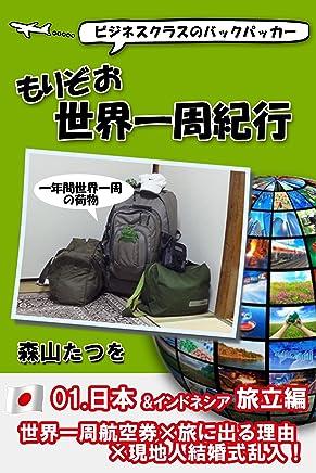 もりぞお世界一周紀行01.日本、インドネシア旅立編