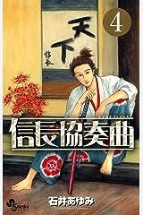 信長協奏曲(4) (ゲッサン少年サンデーコミックス) Kindle版