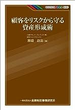 表紙: 顧客をリスクから守る資産形成術 KINZAIバリュー叢書   勝盛 政治