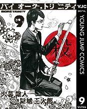 表紙: バイオーグ・トリニティ 9 (ヤングジャンプコミックスDIGITAL) | 舞城王太郎
