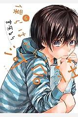 僕らはみんな河合荘(6) (ヤングキングコミックス) Kindle版