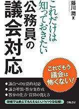 表紙: これだけは知っておきたい 公務員の議会対応 | 藤川潤