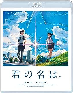 【メーカー特典あり】「君の名は。」Blu-rayスタンダード・エディション( 『天気の子』特製アンブレラマーカー付)