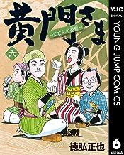 表紙: 黄門さま~助さんの憂鬱~ 6 (ヤングジャンプコミックスDIGITAL) | 徳弘正也